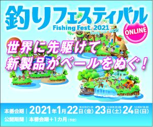 釣りフェスバナー